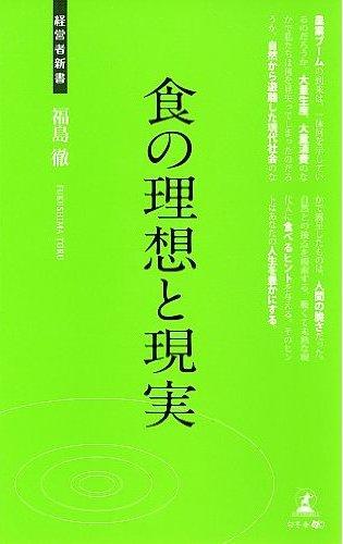 fukusimaya-hon.jpg