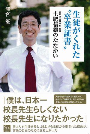 hon-dohi.jpg
