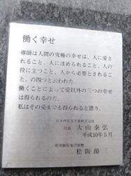 働く幸せの像_日本理化学工業_アンビリバボー_大山要蔵
